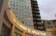 تعميم جديد لمصرف لبنان بشأن القروض المدعومة السكنية وغير السكنية