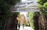 عرقلة تشكيل المجلس الدستوري