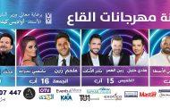 القاع تحتضن لبنان، في مهرجان فني ضخم، هو الأول من نوعه
