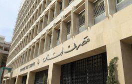 برنامج كمال ديب في حال تعيينه في منصب حاكم مصرف لبنان