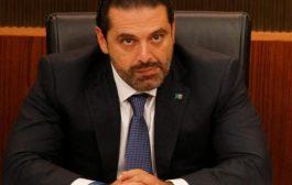 الحريري مستاء من أداء الحكومة الحالية... ويشمت بالخطة الإقتصادية