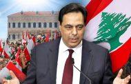حكومة دياب لن تعيد مفاتيح الدولة إلى أيادي زعرانها... ولن تكرر زعبرات العقود السابقة!