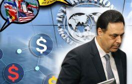 الخطة الإقتصادية على مدرج الفرج.. وماذا عن الصندوق الأسود لرحلة لبنان على متن  صندوق النقد الدولي!