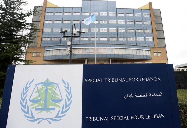المحكمة الخاصة بلبنان: لا يمكن لعياش استئناف الحكم قبل تسليم نفسه